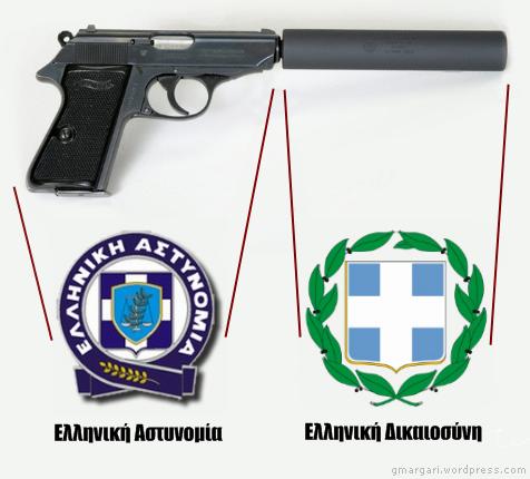 Ελληνική Αστυνομία, Ελληνική Δικαιοσύνη