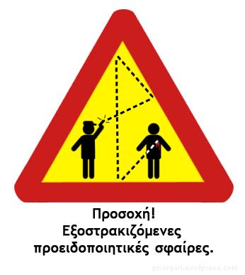 Προσοχη! Εξοστρακιζομενες προειδοποιητικες σφαιρες.