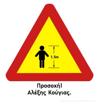 Προσοχη! Αλεξης Κουγιας